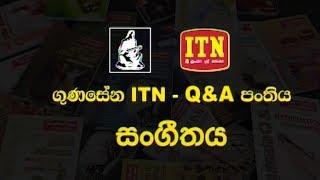 Gunasena ITN - Q&A Panthiya - O/L Music (2018-07-12) | ITN Thumbnail
