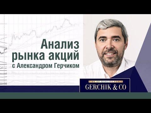 ✦ Лучший анализ акций 14.06.18 с Александром Герчиком ✦ Фондовый рынок США и ЕВРОПЫ