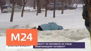 Смотреть видео Помогут ли москвичи на улице замерзающему человеку - Москва 24 онлайн
