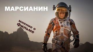 Марсианин фильм 2015 - отзыв о фильме
