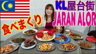 【MUKBANG】 Ultra Tasty! Malaysian Street Food Heaven Tour in Kuala Lumpur [Jalan Alor] [Use CC]