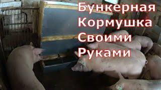 как сделать деревянную кормушку для свиней своими руками
