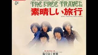 ザ・タイガースThe Tigers/⑭素晴しい旅行 (1970年7月1日発売) 作詞:...