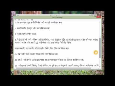 "विंडोझ ८.१ ""मराठीत"" - Windows 8.1 in ""Marathi"" language"