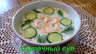 огуречный суп на кефире. cucumber soup on kefir