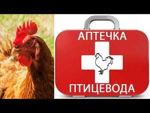 Аптечка птицевода. антибиотики, таблетки, какие препараты должен иметь под рукой любой птицевод ?