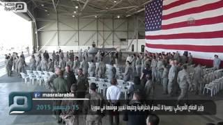 مصر العربية | وزير الدفاع الأمريكي: روسيا لا تتصرف باحترافية وعليها تغيير موقفها في سوريا