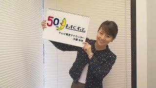 大橋未歩アナ【テレビ東京女性アナウンサーカレンダー2014】