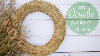 оСНОВА ДЛЯ ВЕНКА ИЗ СЕНА - 2 СПОСОБА / HAY BASE FOR FLOWER WREATH - 2 METHODS