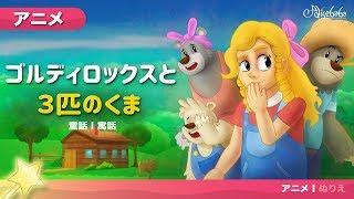 名作童話 アニメ【ゴルディロックスと3匹のくま】日本語 フルバージョン