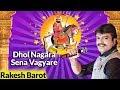 Rakesh Barot || Dhol Nagara Sena Vagyare || Ram Ranuja Wado || Lokdhun Gujarati