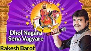 Dhol Nagara Sena Vagyare   Ram Ranuja Wado   Rakesh Barot   Lokdhun Gujarati