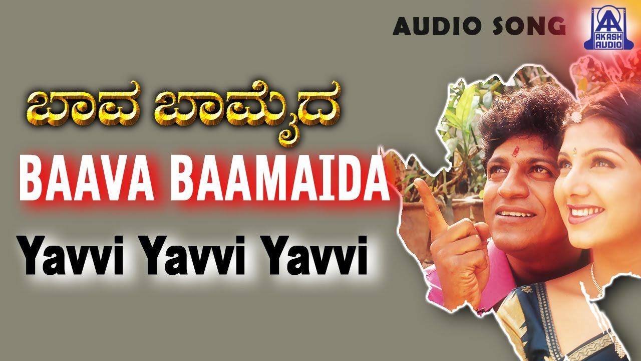 Yavvi Yavvi Yavvi Lyrics | Baava Baamaida|S P Balasubramanyam, Kavitha Krishnamurthy|Selflyrics