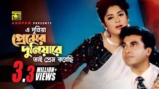 Ei Dunia Premer Dunia   এ দুনিয়া প্রেমের দুনিয়া   Manna & Moushumi  Andrew & Kanak   Dhakaia Mastan