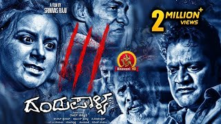Dandupalya 3 Kannada Full Movie - ದಂಡುಪಾಳ್ಯ 3 - 2018 Kannada Full Movies - Pooja Gandhi streaming