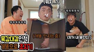 런닝맨 육감대결인척 개똥으로 조지기ㅋㅋㅋㅋㅋㅋㅋㅋ(feat.쓰리콤보 복수몰카)