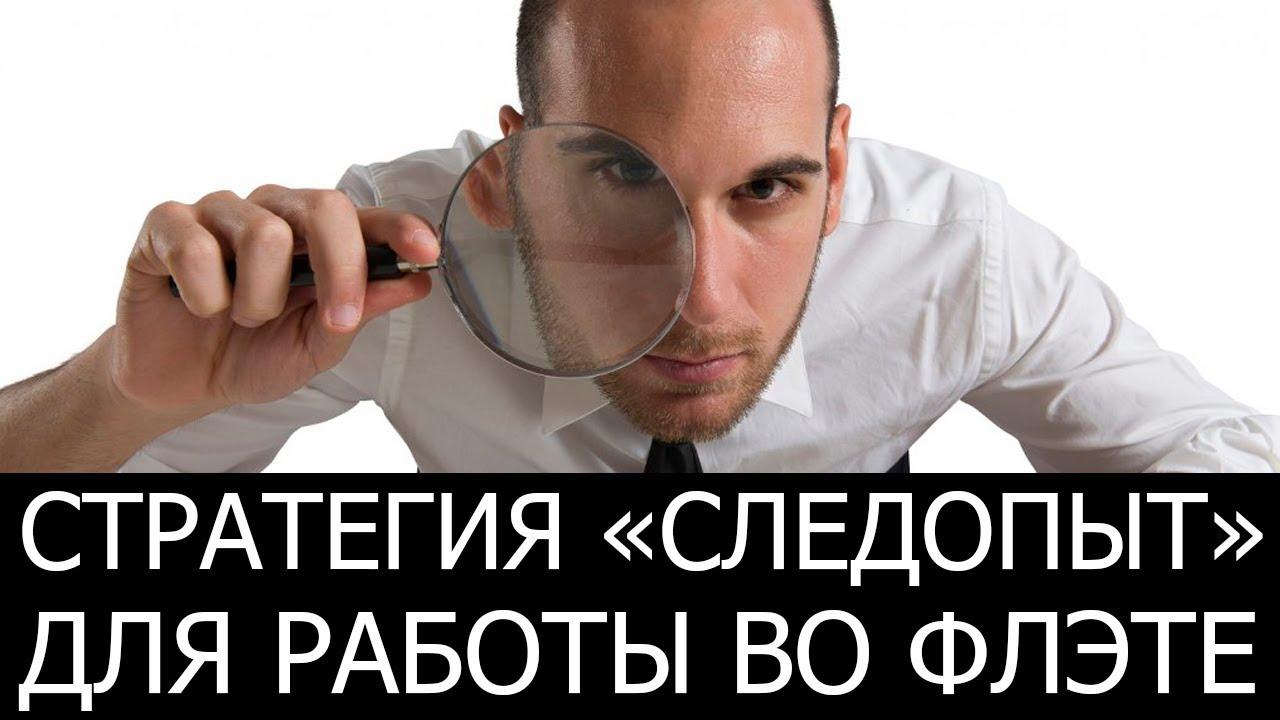 Стратегия для бинарных опционов Следопыт | стратегии работа с бинарными опционами