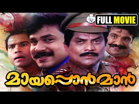 Malayalam Full Movie Mayaponman   Malayalam Comedy Movies   Jagathy Sreekumar   Dileep comedy Movies