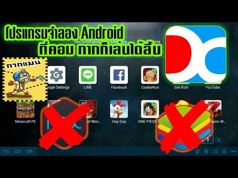คอมสเปตต่ำก็เล่นได้ โปรแกรมจำลอง Android