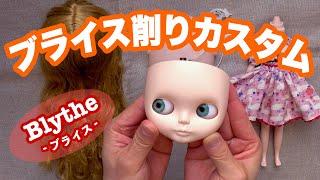 ブライス人形簡単『削りカスタム!?』 Blythe mat skin custom