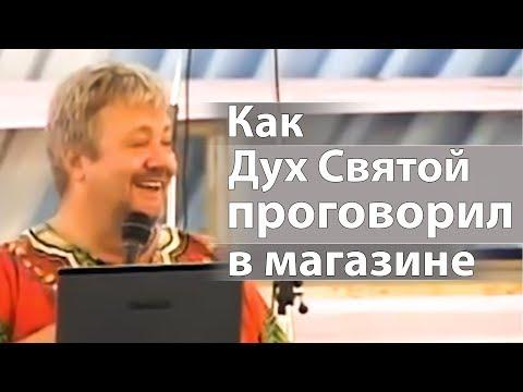 Как Дух Святой проговорил в магазине (интересная история) - Сергей Винковский