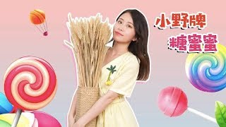 E99 How to Make Malt Syrup and Some Sweets for Your Colleague | Ms Yeah