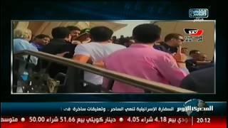 نشرة المصرى اليوم   السفارة الإسرائيلية تنعى الساحر.. وتعليقات ساخرة: فى انتظار نعى الموساد