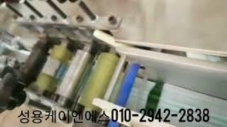 성용케이엔에스 마스크기계104