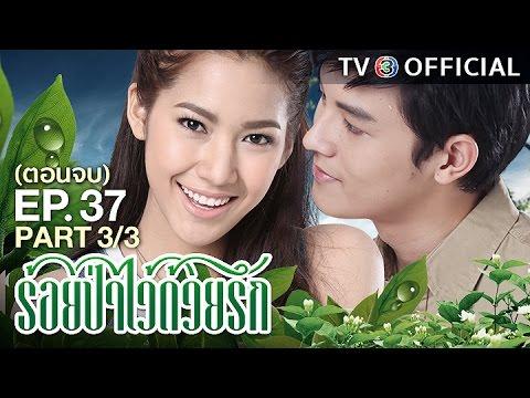 ย้อนหลัง ร้อยป่าไว้ด้วยรัก RoiPaWaiDuayRak EP.37 ตอนจบ 3/3 | 28-02-60 | TV3 Official