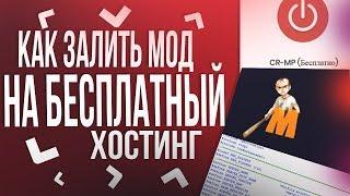 КАК УСТАНОВИТЬ МОД СЕРВЕРА+БЕСПЛАТНЫЙ ХОСТИНГ SAMP/CRMP