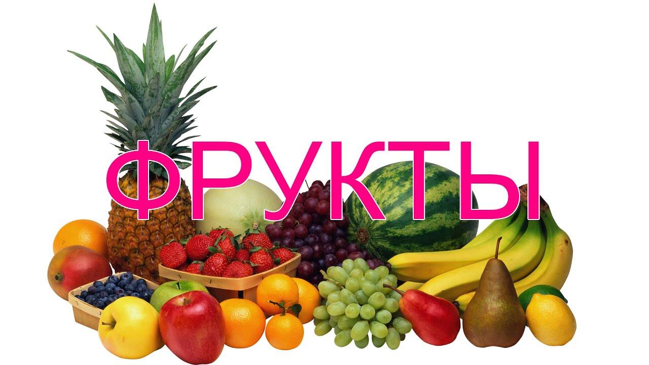 Картинки по запросу картинка основные фрукты для детей