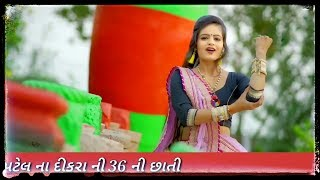Patel Na Dikra Ni Chatris Ni Chati | Riddhi Vyas | Gujarati Whatsapp status