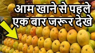 आम खाने से पहले एक बार जरूर देखे ये वीडियो...
