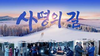 기독교 영화 <사명의 길> 십자가의 길에서 하나님의 사랑이 함께하네 (한국어 더빙 2018)