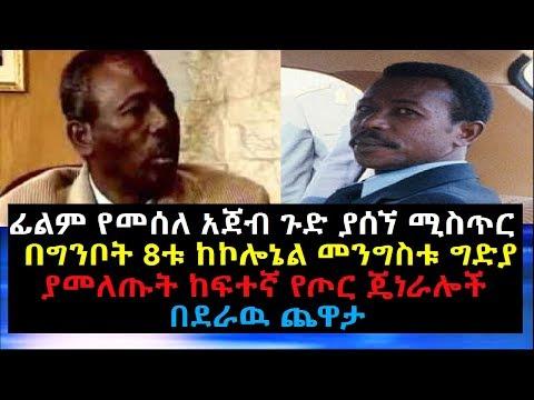 ፊልም የመሰለ አጀብ ጉድ ያሰኘ ሚስጥር በግንቦት-8ቱ ከኮሎኔል መንግስቱ ግድያ ያመለጡት ከፍተኛ የጦር ጄነራሎች Ethiopia And The History NEW