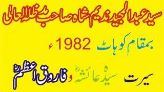 Syed Abdul Majeed Nadeem in Kohat on 1982 (Seerat Farooq-e-Azam RA)