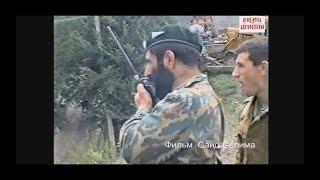 Багураев Таус.Наурский батальон 25 июль 1996 год.Фильм Саид-Селима