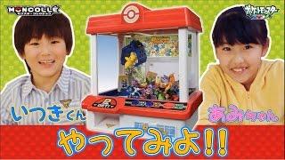 ポケットモンスター ポケモンクレーンゲーム □詳しくはこちら http://ww...