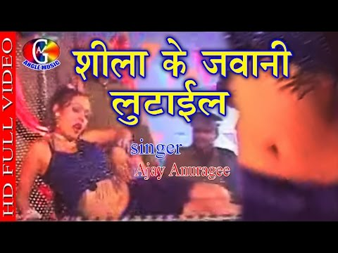 शीला के जवानी लुटाई ल 2017 Superhit Song # Sheela Ke Jawani Lutail # Ajay Anuragi , Kalpna