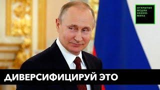 Путин очень любит слезать с нефтяной иглы.