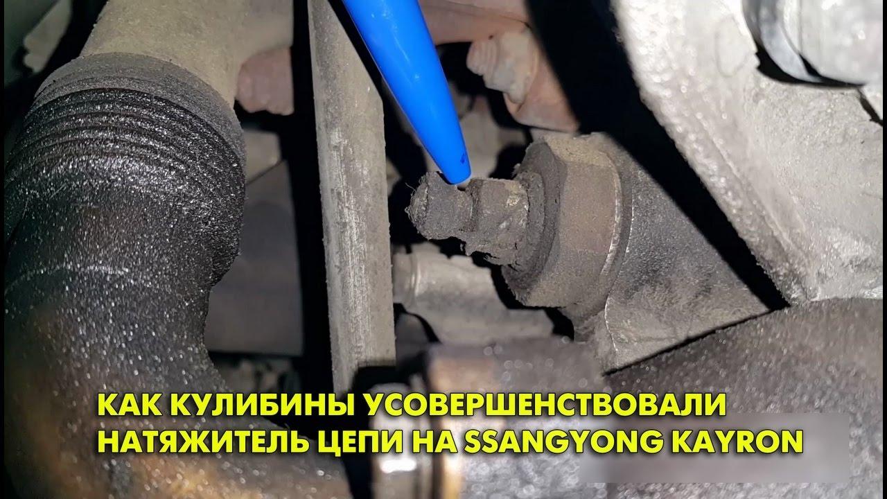 Как кулибины усовершенствовали натяжитель цепи на SsangYong Kyron