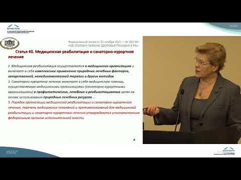 Система медицинской реабилитации в Российской Федерации
