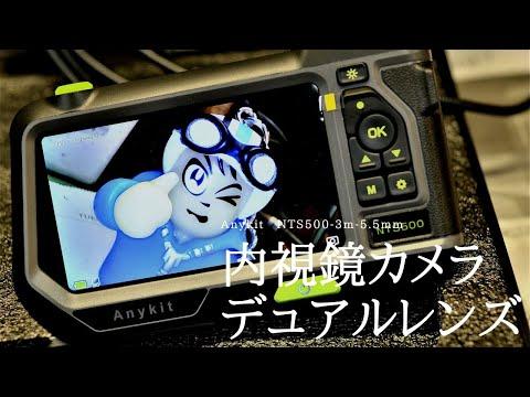 【TOOL・machine・工具・機械】GSXR750RRタンク内確認 Anykit内視鏡デュアルカメラ ファイバースコープ NTS500-3m-5.5mm