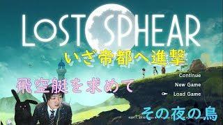 その夜のRPG ロストスフィア LOUT SPHEAR 3 thumbnail