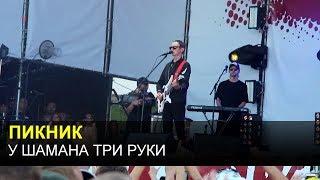 ПИКНИК - У шамана три руки (НАШИ в городе 2018)