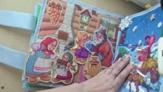 Мягкая развивающая книжка своими руками Большая книга сказок Нижегородская обл п Вахтан