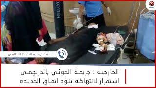 الخارجية : جريمة الحوثي بالدريهمي استمرار لانتهاكه بنود اتفاق الحديدة