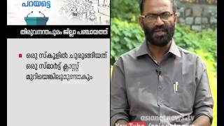 Thiruvananthapuram Jilla Panchayat President V K Madhu about the Development plans
