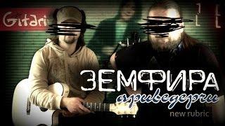 Ариведерчи ЗЕМФИРА Как играть на гитаре (2 партии) Аккорды, табы Гитарин