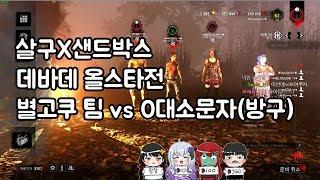 [별고쿠] 살구X샌드박스 데바데 올스타전 결승전 1경기…